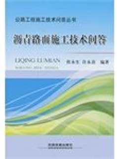 Highway Engineering Construction Technology Q & A Series: asphalt pavement construction Answers(Chinese Edition)
