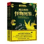 Magician Monster Manual: How to survive in the World of Warcraft? 1000 kinds of unnatural creatures magic file(Chinese Edition)