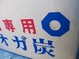 国産伊予オガ炭カット10�sx3-30�s、3箱、セット販売1送料、焼き物国産オガ炭、焼き肉、焼き鳥(期間 販売
