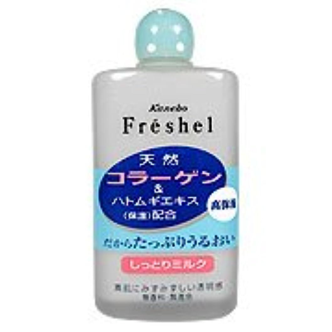 細胞付き添い人アプト【カネボウ】フレッシェル ミルクNA(しっとり)120ml