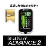 ショットナビ(Shot Navi) ゴルフナビ GPS アドバンス2 カラー液晶 日本プロゴルフ協会推奨 SN-ADV2
