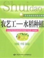 农艺工—水稻种植(初、中、高级)—教材
