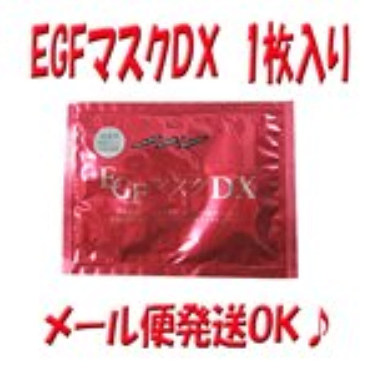 くつろぎ特異性版ジャパンギャルズ 業務用 EGFマスクDX 1枚入