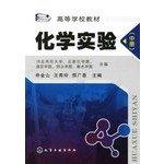 化学实验(申金山)(中册)