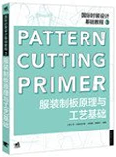 International fashion design based tutorial 3: clothing plate making principle and technology foundation(Chinese Edition)