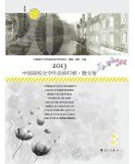 2013 Chinese university rankings literary prose volume(Chinese Edition)