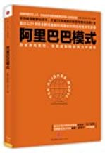 The ALIBABA ModeL: Growing by Unleashing Grassroots Entrepreneurship(Chinese Edition)