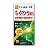 【第2類医薬品】チオセルエース錠 240錠 ×5