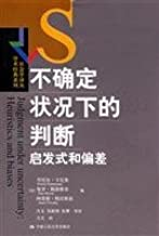judgments under uncertainty conditions: heuristics and biases(Chinese Edition)