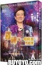Luo Hua Mei Yi Ge Duan Luo Concert Karaoke (DVD+2CD)