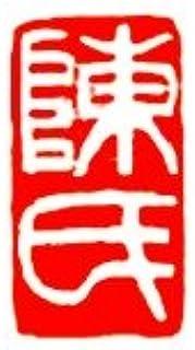"""手彫り篆刻作品 """"陳氏""""C71  縦3.8cm×横1.8cm 遊印/鑑賞印/首引印 収納袋付き"""