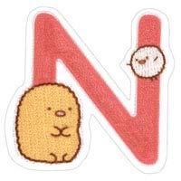 すみっコぐらし アルファベット ワッペン 刺繍 アイロン接着 アイロンワッペン Sumikko gurashi すみっこぐらし ねこ ぺんぎん? とんかつ しろくま とかげ 入園 入学 ステッカー シール アップリケ (N)