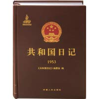 共和国日记 : 1953 diary of the republic 1953 chinese edition *