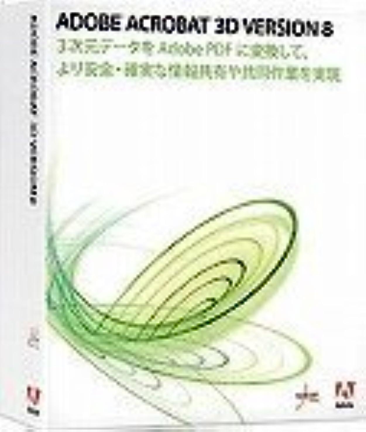 心から即席コーナーAdobe Acrobat 3D 8.0 日本語版 アップグレード版(Acrobat Pro) Windows版