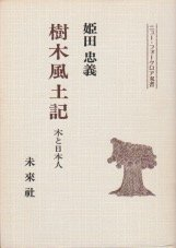 樹木風土記―木と日本人 (ニュー・フォークロア双書)