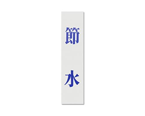 光(Hikari) 光 プレート 節水 120x30x2mm テープ付き UP123-8 UP123-8