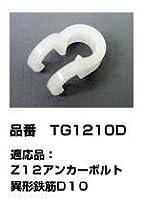 ティ・カトウ グリッパー TG1210D 50個