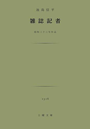 雑誌記者 (土曜文庫)
