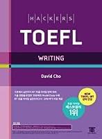 ハッカーズTOEFLのライティング(Hackers TOEFL Writing)