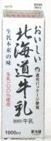 新札幌乳業 おいしい北海道牛乳(遮光パック) 1000ml ×10セット