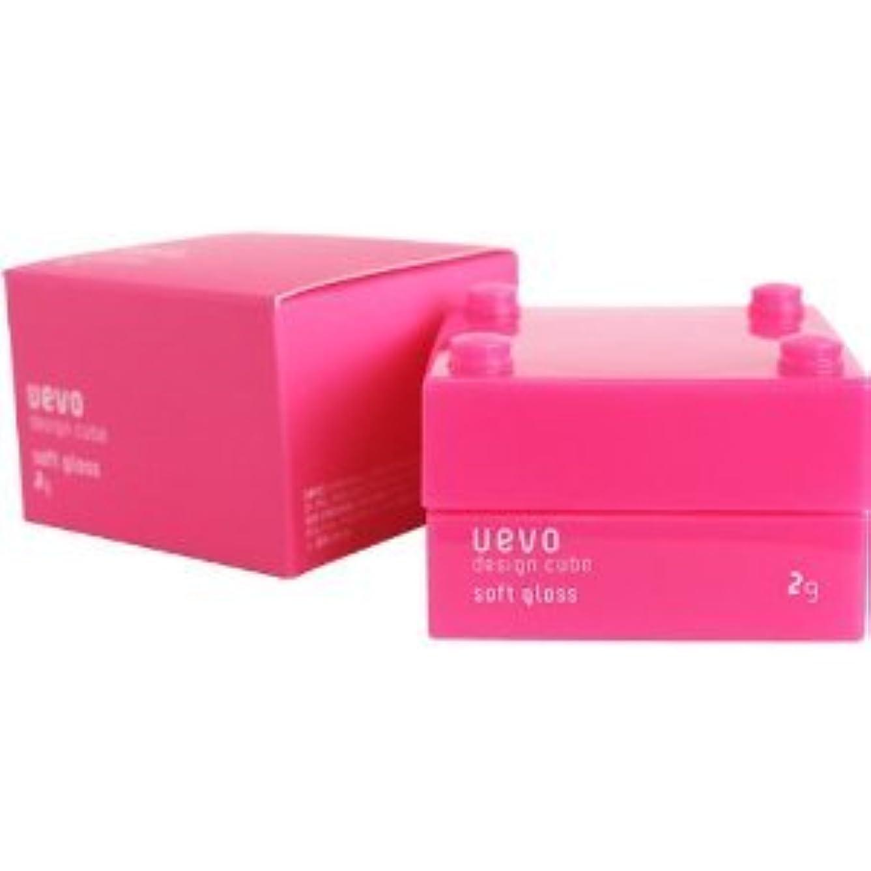 シャベル害軍艦【X3個セット】 デミ ウェーボ デザインキューブ ソフトグロス 30g soft gloss DEMI uevo design cube