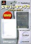 PlayStation2専用 メモリーキング2 ガンメタリック