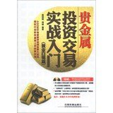 Precious metals investment transactions actual entry ( gold and silver articles ) ( with CD 1 )(Chinese Edition)