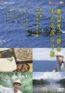 嵐山光三郎の大人のぶらり旅 第三巻 食と名所を旅する篇 [DVD]