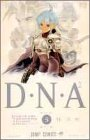 D・N・A2 5 (ジャンプコミックス)