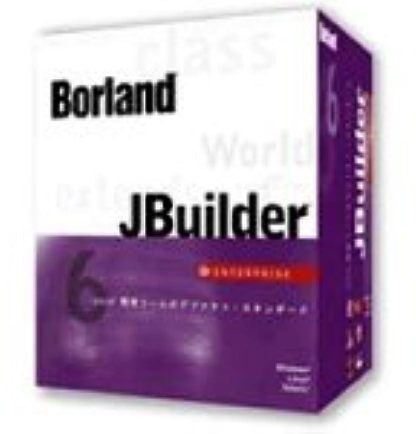 ティーンエイジャー過半数訴えるBorland JBuilder 6.0 Enterprise アカデミックパック