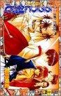 るろうに剣心 14 (ジャンプコミックス)