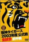 阪神タイガース 2003年度公式戦 全試合 前半戦 DVD