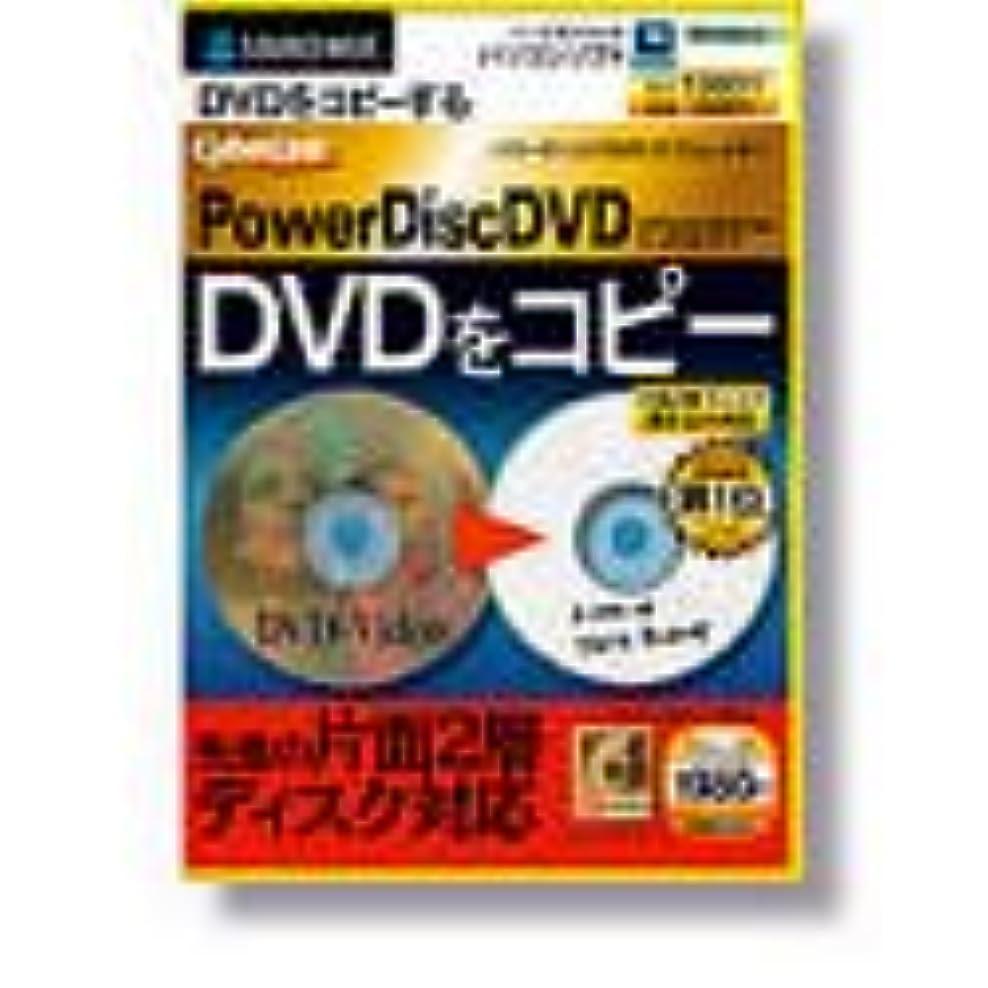 トラフ昼間不可能なPowerDiscDVD DoubleLayer (スリムパッケージ版)
