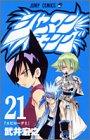 シャーマンキング 21 (ジャンプコミックス)