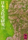 日本文化史研究 下 (講談社学術文庫 77)
