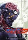 キカイダー02 (2) (角川コミックス・エース)