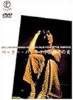 左利きの女 [DVD]
