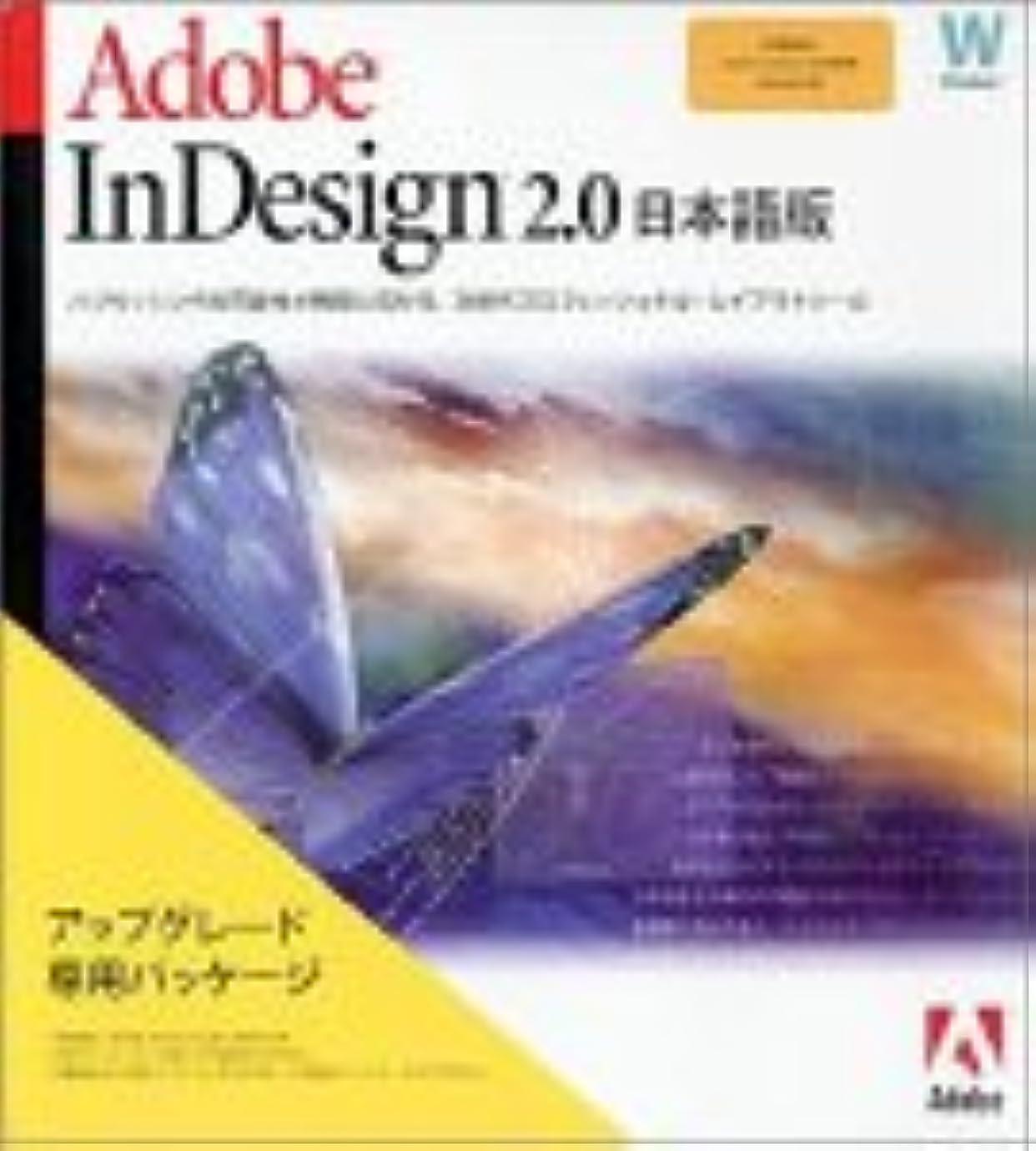 はい不快安らぎAdobe InDesign 2.0 日本語版 Windows版 アップグレード版