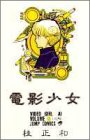 電影少女 8 (ジャンプコミックス)