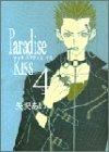 Paradise kiss (4) (Feelコミックス)