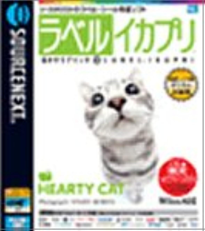 リスルール大胆不敵ラベル イカプリ HEARTY CAT キャンペーン版