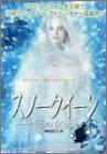 スノークイーン 雪の女王 ノーカット完全版 [DVD]