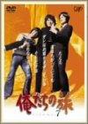 俺たちの旅 VOL.7[DVD]