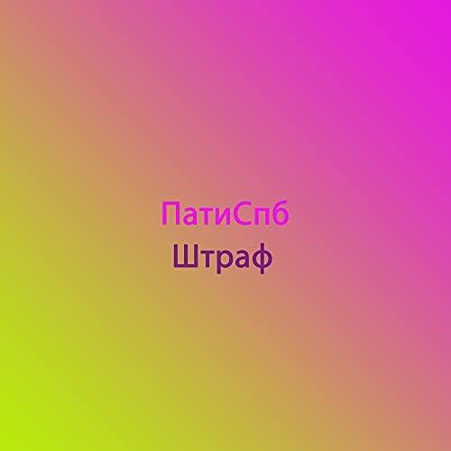 ПатиСпб