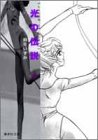 光の伝説 (6) (集英社文庫―コミック版)