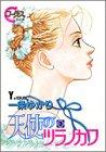 天使のツラノカワ 3 (YOUNG YOUコミックス)