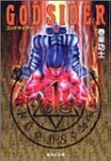 ゴッドサイダー 1 (集英社文庫(コミック版))