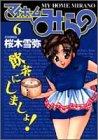 マイホームみらの 6 家政婦極道 (ヤングジャンプコミックス)