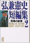弘兼憲史短編集 (2) (講談社漫画文庫)
