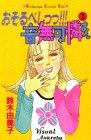 おそるべしっっ!!!音無可憐さん (1) (講談社コミックスキス (81巻))